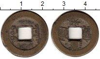 Изображение Монеты Азия Китай 1 кеш 0 Латунь VF