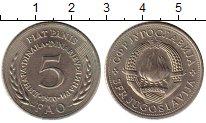 Изображение Монеты Европа Югославия 5 динар 1970 Медно-никель UNC-