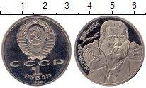 Изображение Монеты СССР 1 рубль 1988 Медно-никель Proof- А. М. Горький