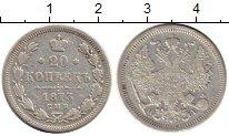 Изображение Монеты 1855 – 1881 Александр II 20 копеек 1873 Серебро VF СПБ  НI