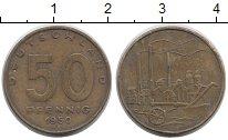 Изображение Монеты ГДР 50 пфеннигов 1950 Латунь VF