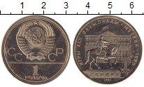 Изображение Мелочь СССР 1 рубль 1980 Медно-никель UNC