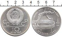 Изображение Монеты Россия СССР 10 рублей 1978 Серебро UNC