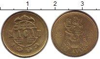 Изображение Монеты Макао 10 авос 1993 Латунь XF