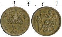 Изображение Мелочь Египет 10 миллим 1975 Латунь XF