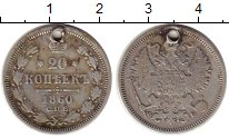 Изображение Монеты 1855 – 1881 Александр II 20 копеек 1860 Серебро VF