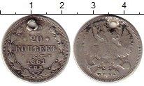 Изображение Монеты 1855 – 1881 Александр II 20 копеек 1861 Серебро VF