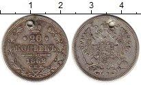 Изображение Монеты 1855 – 1881 Александр II 20 копеек 1862 Серебро VF Отверстие, СПБ МИ