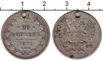 Изображение Монеты 1855 – 1881 Александр II 20 копеек 1871 Серебро VF Отверстие, СПБ НI