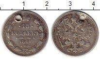 Изображение Монеты 1855 – 1881 Александр II 15 копеек 1861 Серебро VF Отверстие, СПБ