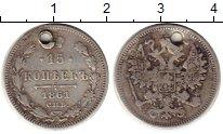 Изображение Монеты 1855 – 1881 Александр II 15 копеек 1861 Серебро VF СПБ. Брак-отверстие!