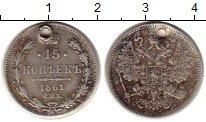 Изображение Монеты 1855 – 1881 Александр II 15 копеек 1861 Серебро VF