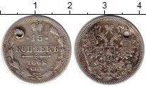 Изображение Монеты Россия 1855 – 1881 Александр II 15 копеек 1862 Серебро VF