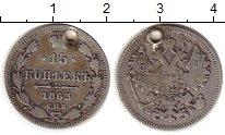 Изображение Монеты 1855 – 1881 Александр II 15 копеек 1863 Серебро VF Отверстие, СПБ АБ