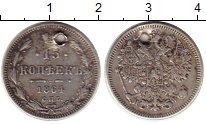 Изображение Монеты Россия 1855 – 1881 Александр II 15 копеек 1864 Серебро VF