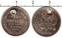 Изображение Монеты 1855 – 1881 Александр II 10 копеек 1861 Серебро VF СПБ. Брак - отверсти