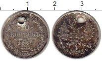 Изображение Монеты 1855 – 1881 Александр II 10 копеек 1862 Серебро VF Отверстие, СПБ МН