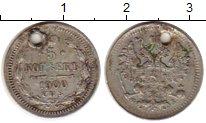 Изображение Монеты 1894 – 1917 Николай II 5 копеек 1900 Серебро VF