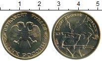Изображение Монеты Россия 50 рублей 1995 Латунь UNC