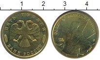 Изображение Монеты СНГ Россия 5 рублей 1995 Латунь UNC