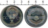 Изображение Монеты СССР 1 рубль 1981 Медно-никель Proof-
