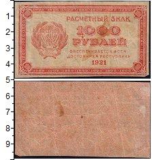Изображение Банкноты Россия РСФСР 1000 рублей 1921  VF