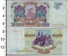 Изображение Банкноты СНГ Россия 10000 рублей 1993  XF