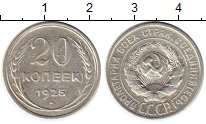 Изображение Монеты Россия СССР 20 копеек 1925 Серебро XF