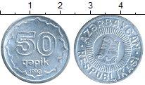 Изображение Монеты Азербайджан 50 капик 1993 Алюминий UNC