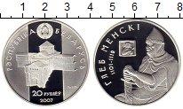 Изображение Монеты СНГ Беларусь 20 рублей 2007 Серебро Proof