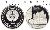 Изображение Монеты СНГ Беларусь 20 рублей 2000 Серебро Proof
