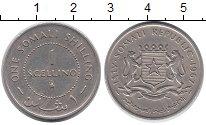 Изображение Монеты Сомали 1 шиллинг 1967 Медно-никель XF