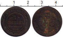 Изображение Монеты 1894 – 1917 Николай II 1 копейка 1911 Медь VF