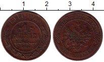 Изображение Монеты Россия 1894 – 1917 Николай II 1 копейка 1911 Медь XF