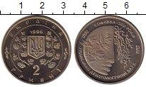 Изображение Монеты Украина 2 гривны 1996 Медно-никель UNC