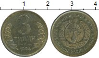 Изображение Монеты СНГ Узбекистан 3 тийин 1994 Латунь UNC-