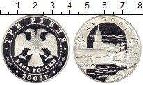 Изображение Монеты Россия 3 рубля 2003 Серебро Proof- Выборг