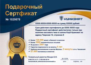 Изображение Подарочные сертификаты Подарочные сертификаты Подарочный сертификат 5000 0