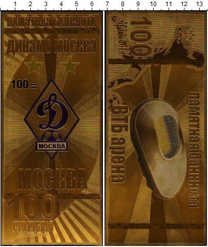 Изображение Банкноты Россия 100 рублей 2018  UNC Сувенир, Футбольный