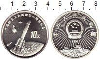Изображение Монеты Китай 10 юаней 1996 Серебро Proof