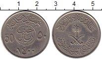 Изображение Монеты Азия Саудовская Аравия 50 халал 1980 Медно-никель XF