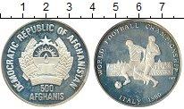 Изображение Монеты Афганистан 500 афгани 1989 Серебро Proof- Чемпионат Мира по фу