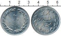 Изображение Монеты Азия Иран 20 риалов 1979 Медно-никель UNC