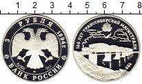 Изображение Монеты Россия 3 рубля 1994 Серебро Proof- 100 лет Транссибирск