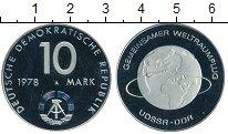 Изображение Монеты ГДР 10 марок 1978 Медно-никель Proof