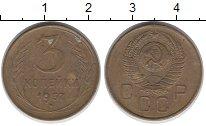 Изображение Монеты Россия СССР 3 копейки 1957 Латунь XF