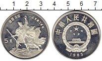 Изображение Монеты Азия Китай 5 юаней 1985 Серебро Proof-