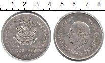 Изображение Монеты Северная Америка Мексика 5 песо 1951 Серебро XF