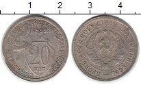 Изображение Монеты Россия СССР 20 копеек 1933 Медно-никель VF