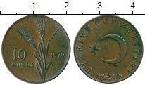Изображение Монеты Турция 10 куруш 1970 Бронза XF ФАО